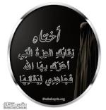 شمس الاسلام