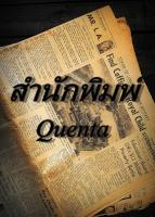 สำนักพิมพ์ข่าวQuenta