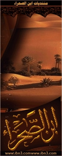 ابن الصحراء
