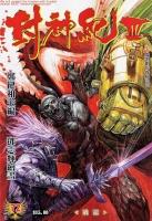 Darkstar Dragon Of Su