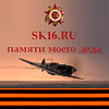 sk16rus