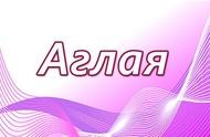 Аглая
