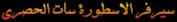 ملف IPTV لقنوات BeIN, OSN, SKY, Nile شغال لاقل سرعة انترنت ليوم  23/03/2017 2939107303