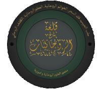 الشيخ ابوبلال المغربي