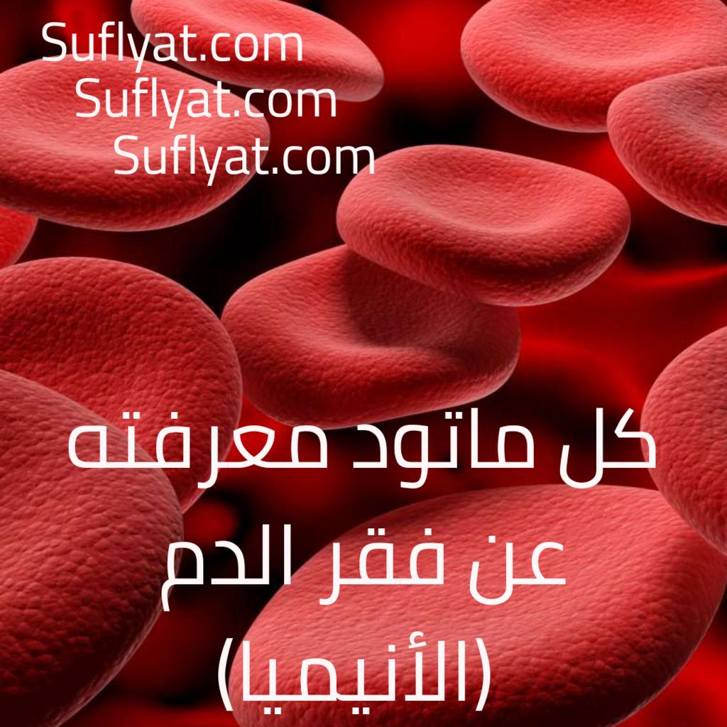 كل ماتود معرفته عن فقر الدم (الأنيميا)  20191012