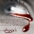 دموع الألم