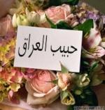 حبيب العراق