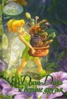 Tinker Bell*