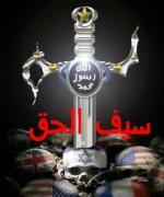 سيف الحق عبدالله