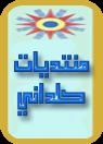 kaldany.ahlamontada.com 18-30