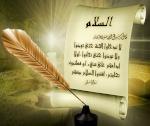 عاشق الرحمن