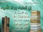 أبو الحسن البشير