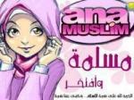 مسلمةوافتخر