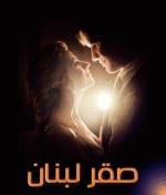 صقر لبنان