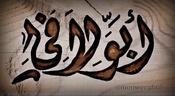 AbuLafi