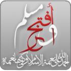 مسلم وافتخر