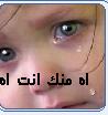 الحزينة