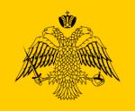 Византинац