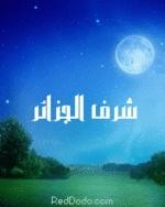 شرف الجزائر