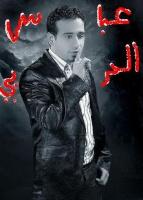 عباس العربي