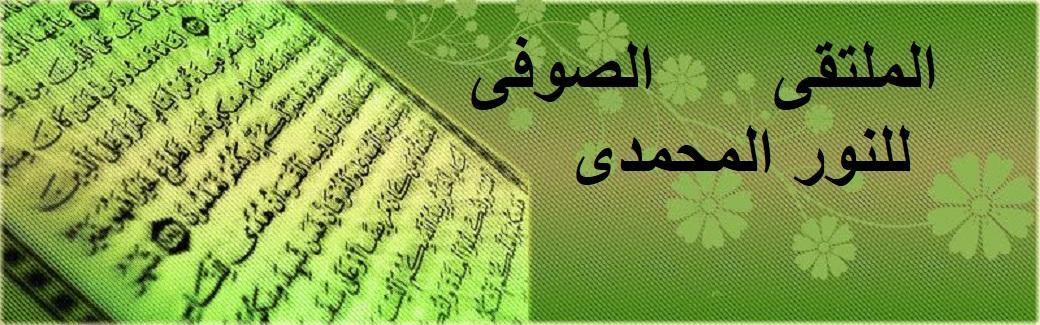 الملتقى الصوفى للنور المحمدى