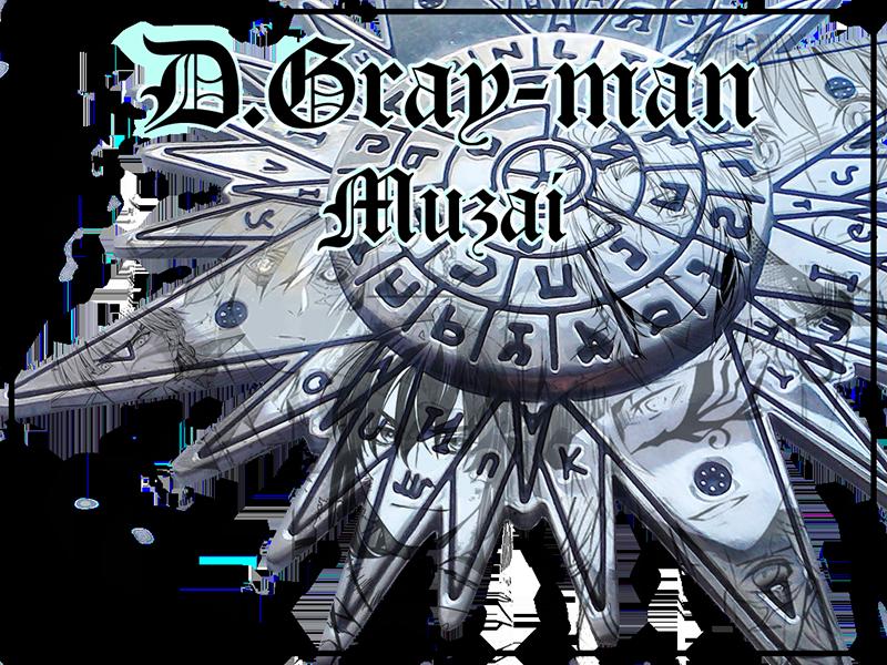 D.gray-man Muzai